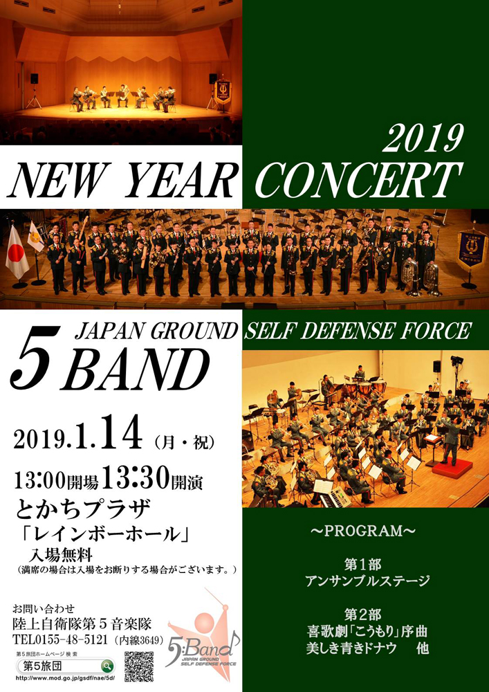 2019 NEW YEAR CONCERT画像